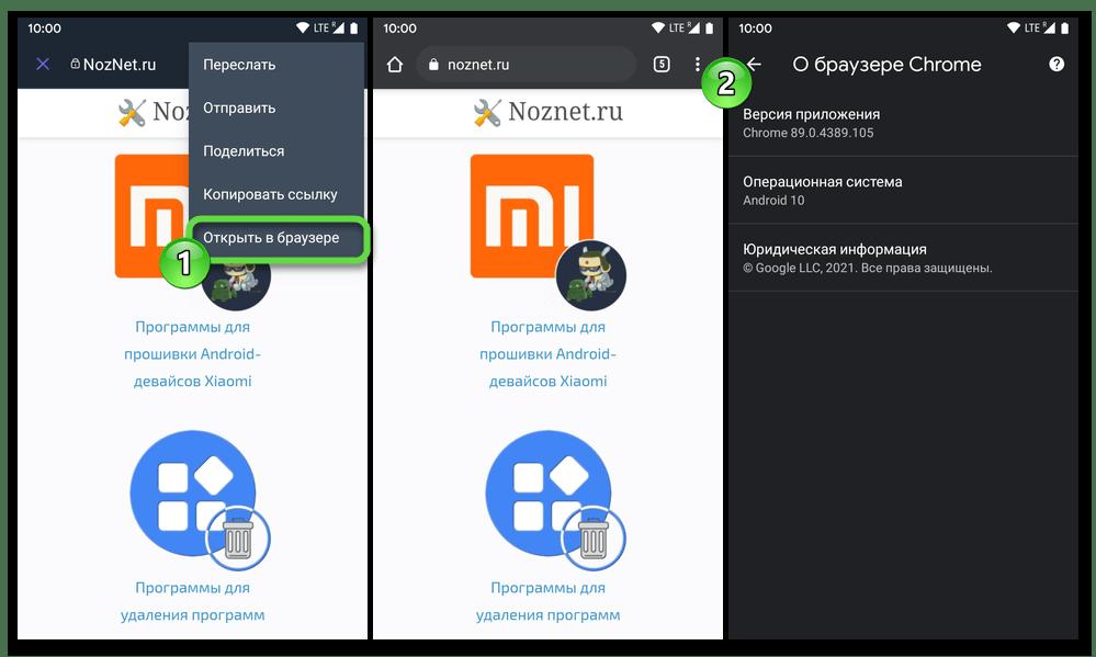 Android - открытие ссылки из приложения в установленном в ОС по умолчанию веб-обозревателе