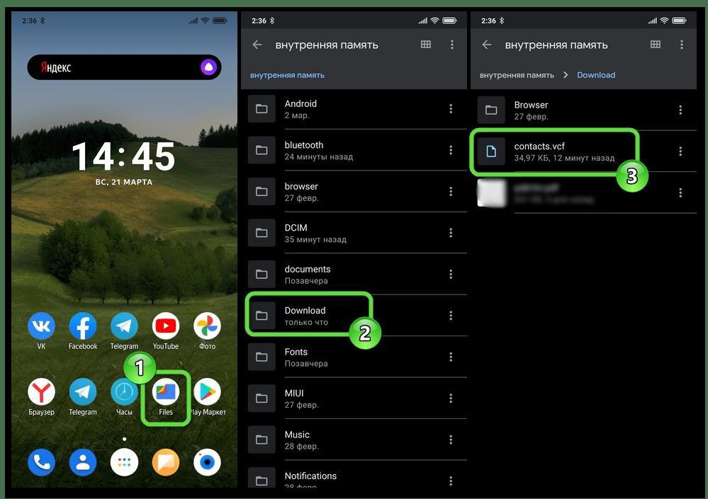 Android открытие загруженного VCF-файла (адресной книги) с помощью файлового менеджера