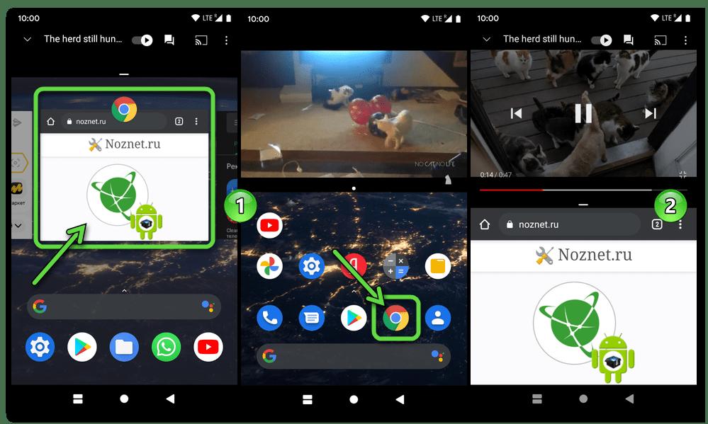 Android Отображение двух приложений и работа в них в режим разделенного экрана