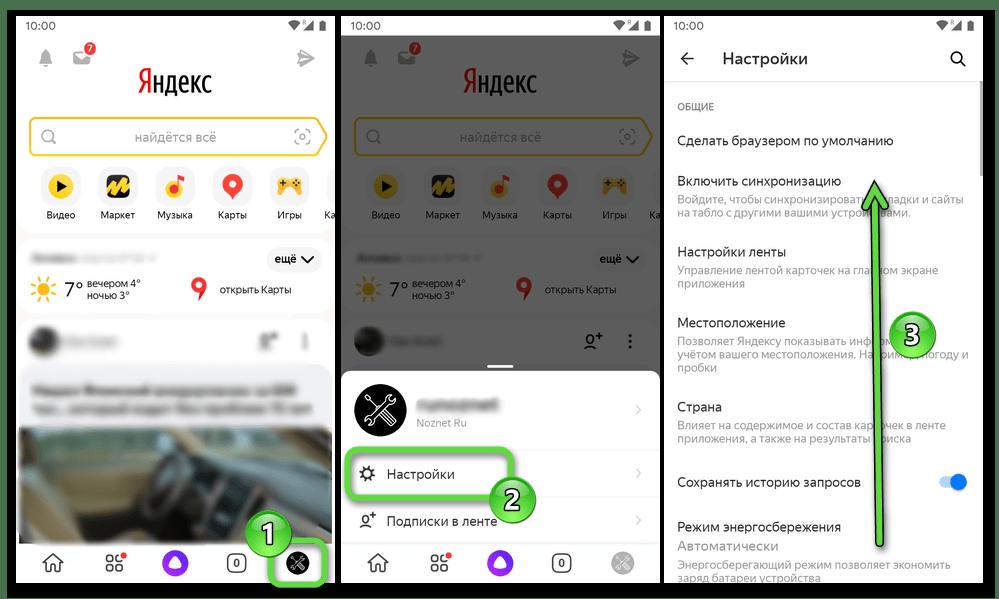 Andrоid Переход в Настройки Приложения Яндекс - с Алисой для настройки голосового помощника