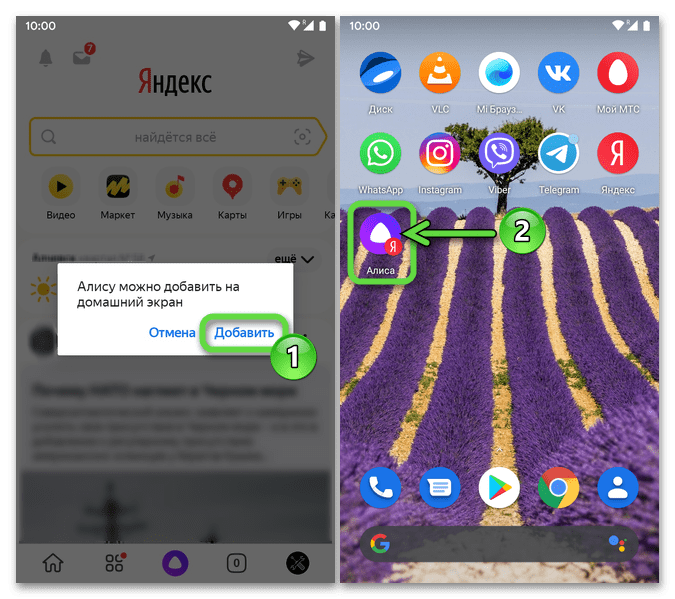 Andrоid Первый Яндекс - с Алисой добавление виджета (значка) голосового помощника из приложения
