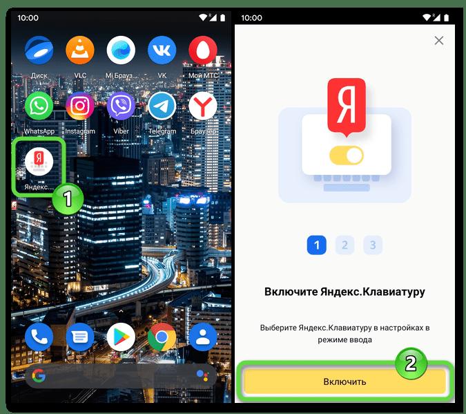 Android Первый запуск приложения-клавиатуры после установки из Google Play Маркета, опция Включить