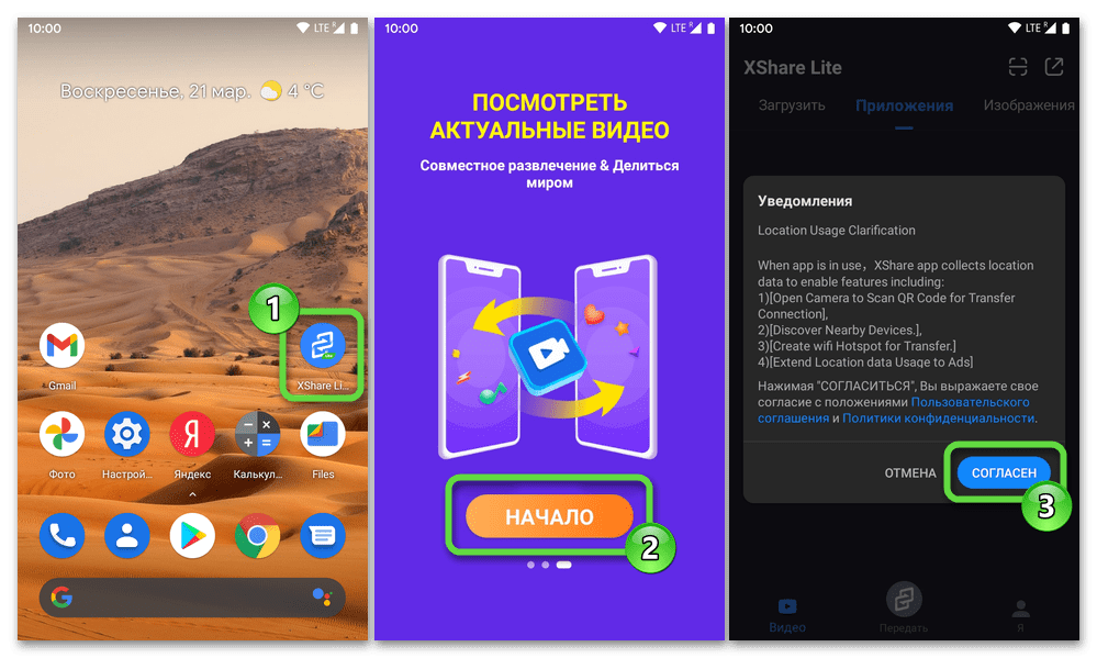 Android Первый запуск Приложения XShare Lite для передачи файла контактов с одного устройства на другое