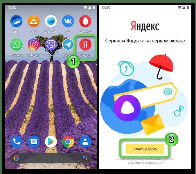 Andrоid Первый запуск приложения Яндекс - с Алисой после установки из Google Play Маркета