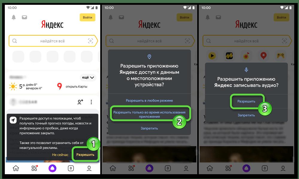 Andrоid Первый запуск приложения Яндекс - с Алисой, выдача разрешений на доступ к геолокации и записи Аудио