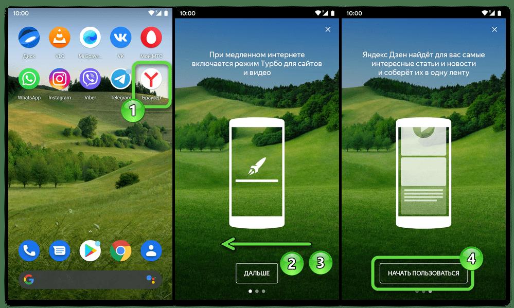 Android первый запуск Яндекс.Браузера с Алисой для активации голосового помощника в системе