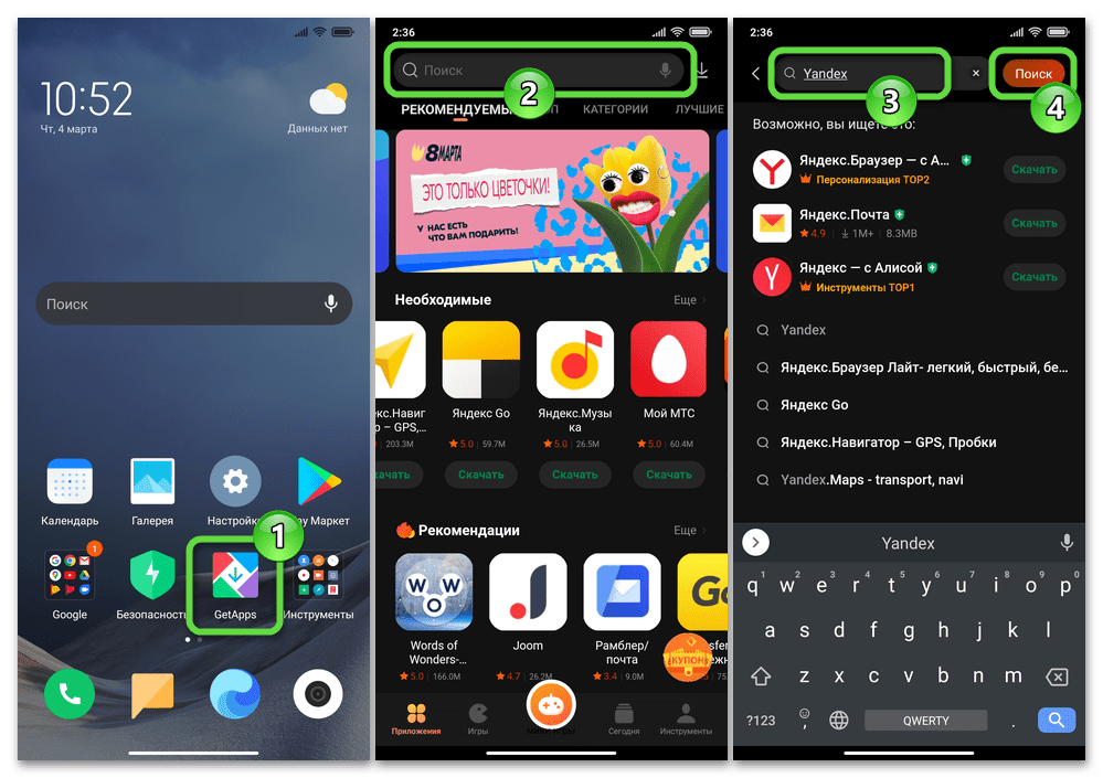 Android поиск приложения Яндекс - с Алисой в магазине приложений GetApps от Xiaomi