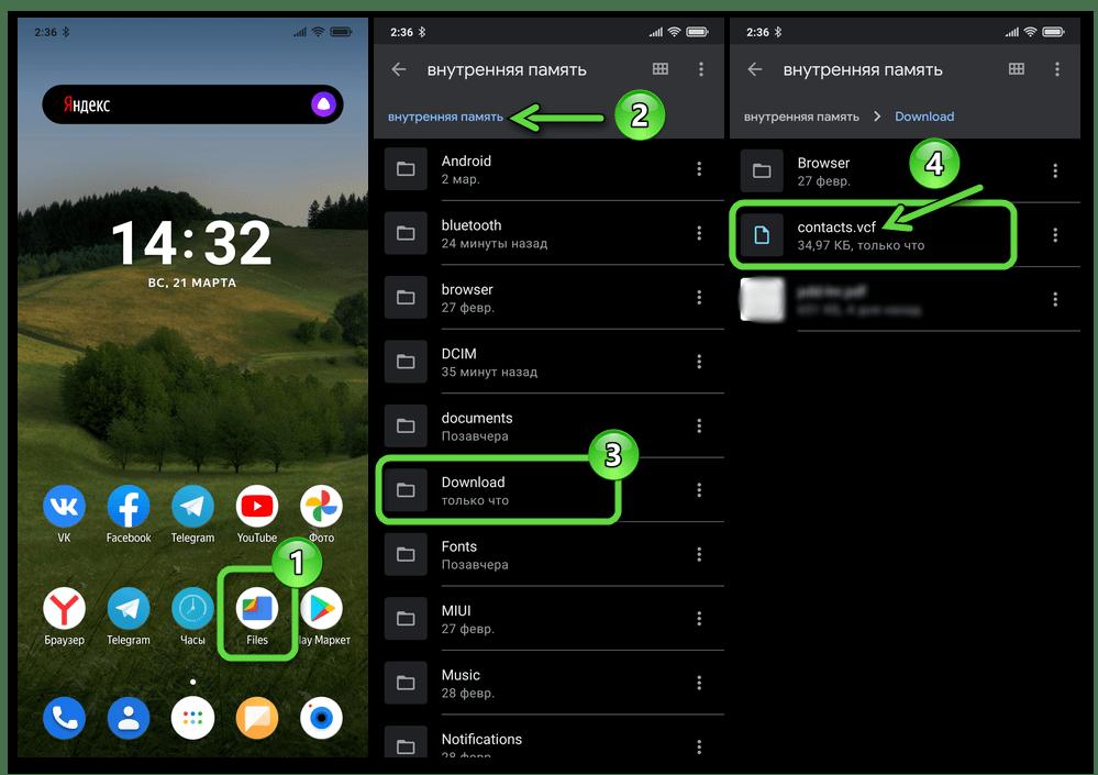 Android полученный по электронной почте и загруженный файл vCard в папке Загрузки хранилища девайса