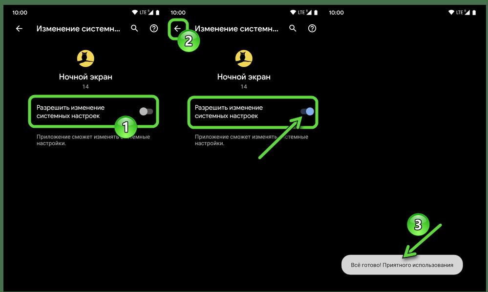 Android - предоставление разрешения изменять системные настройки средству для регулировки яркости дисплея из Google Play Маркета