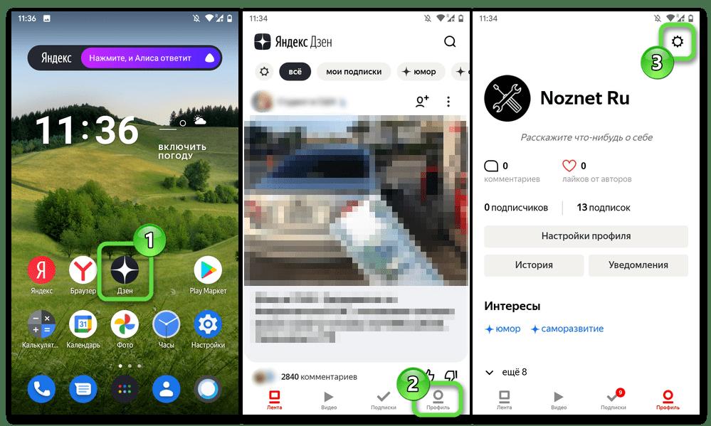 Android приложение-клиент сервиса Яндекс.Дзен - запуск, переход в Настройки для отключения уведомлений