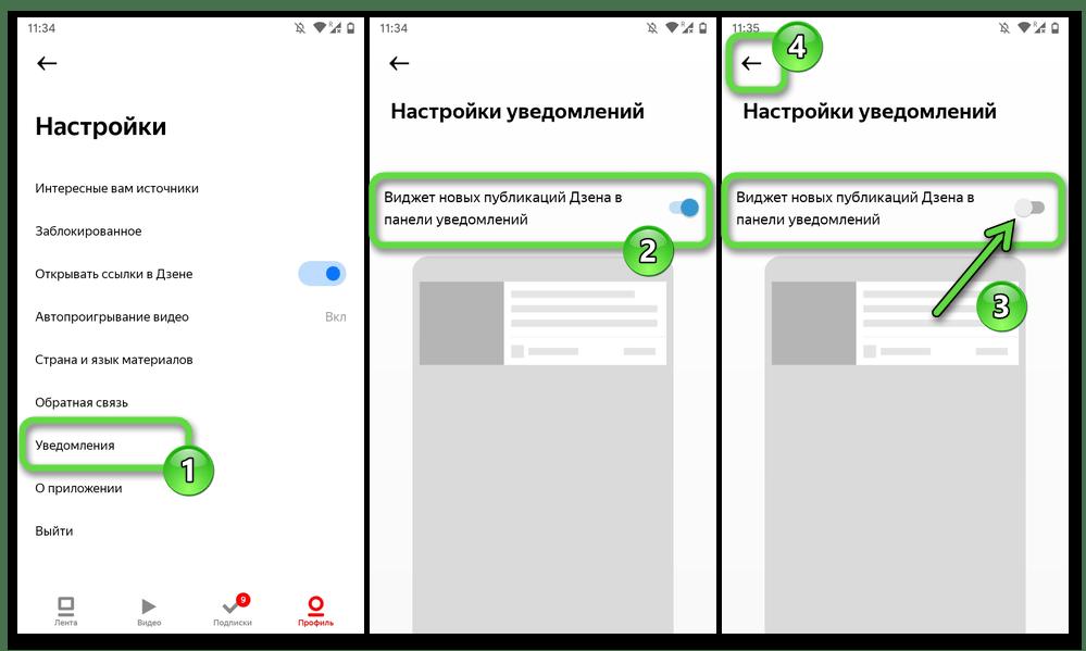 Android приложение-клиент Яндекс.Дзен - отключение виджета новых публикаций в панели уведомлений устройства