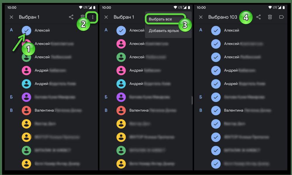 Android Приложение Контакты - выбор сразу всех записей адресной книги