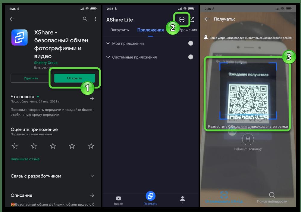 Android Приложение XShare - вызов сканера QR-кода, сканирование другого девайса для получения VCF-файла адресной книги
