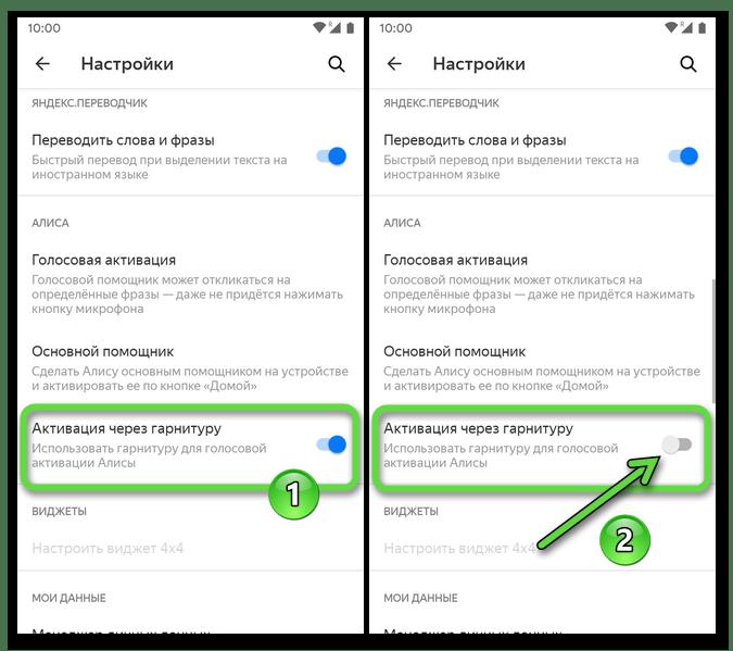 Andrоid Приложение Яндекс Настройки Алисы - Опция Активация через гарнитуру