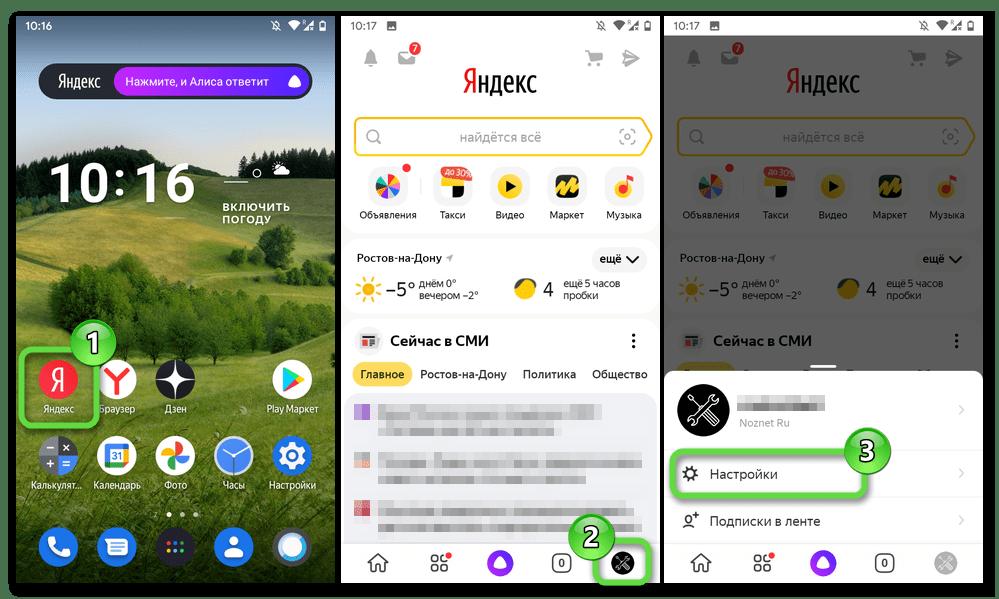 Android Приложение Яндекс - с Алисой - запуск, переход в Настройки для отключения ленты Дзен