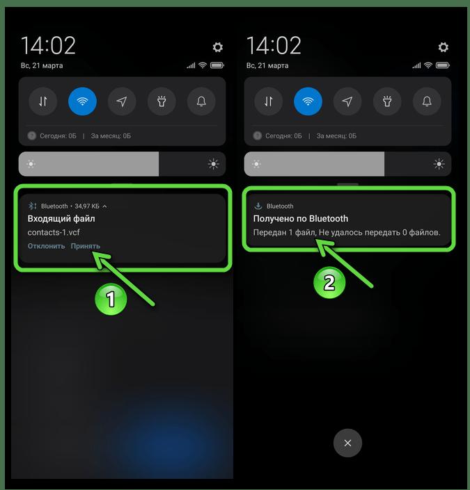 Android Приём отправляемого с другого девайса по Bluetooth VCF-файла с контактами