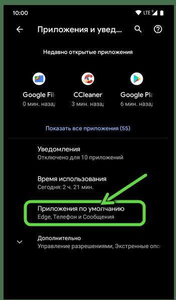 Android - Раздел Приложения по умолчанию в категории Приложения и уведомления Настроек операционной системы