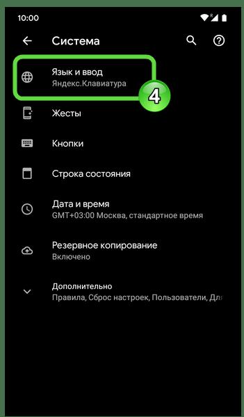 Android Раздел Язык и ввод в Настройках ОС через который производится замена функционирующей на девайсе клавиатуры