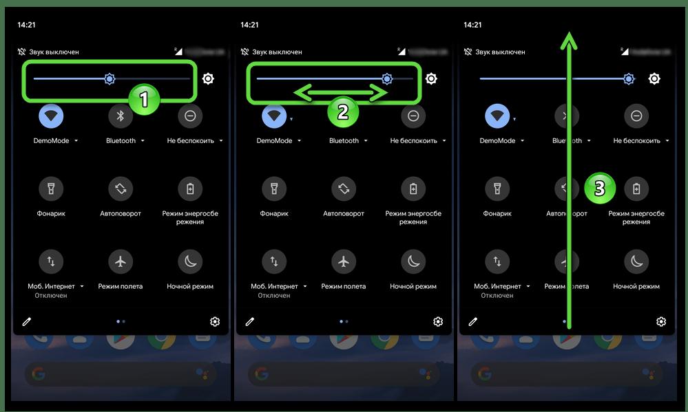 Android - регулировка яркости экрана средствами в системной шторке операционной системы
