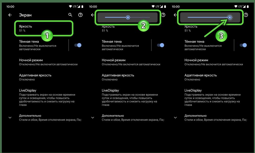 Android - регулировка значения яркости дисплея вручную в разделе Экран Настроек операционной системы девайса