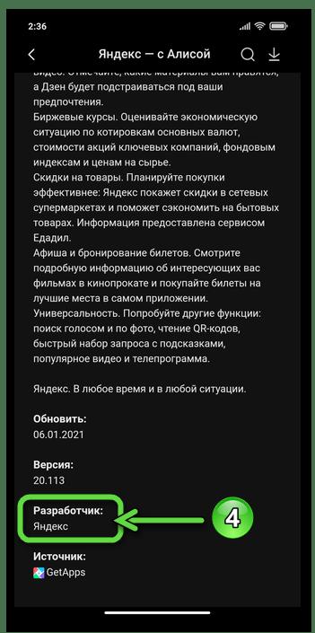 Android страница Яндекс - с Алисой в магазине приложений GetApps от Xiaomi - сведения о разработчике средства