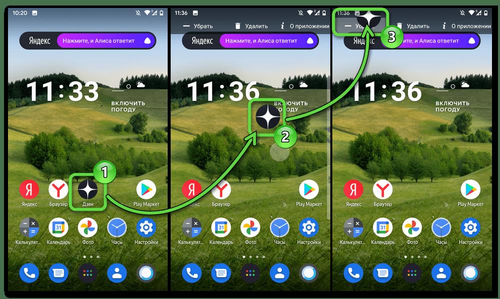Android Удаление иконки приложения-клиента сервиса Яндекс.Дзен с Рабочего стола девайса