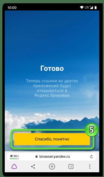 Android установка Яндекс Браузера веб-обозревателем в ОС по умолчанию завершена