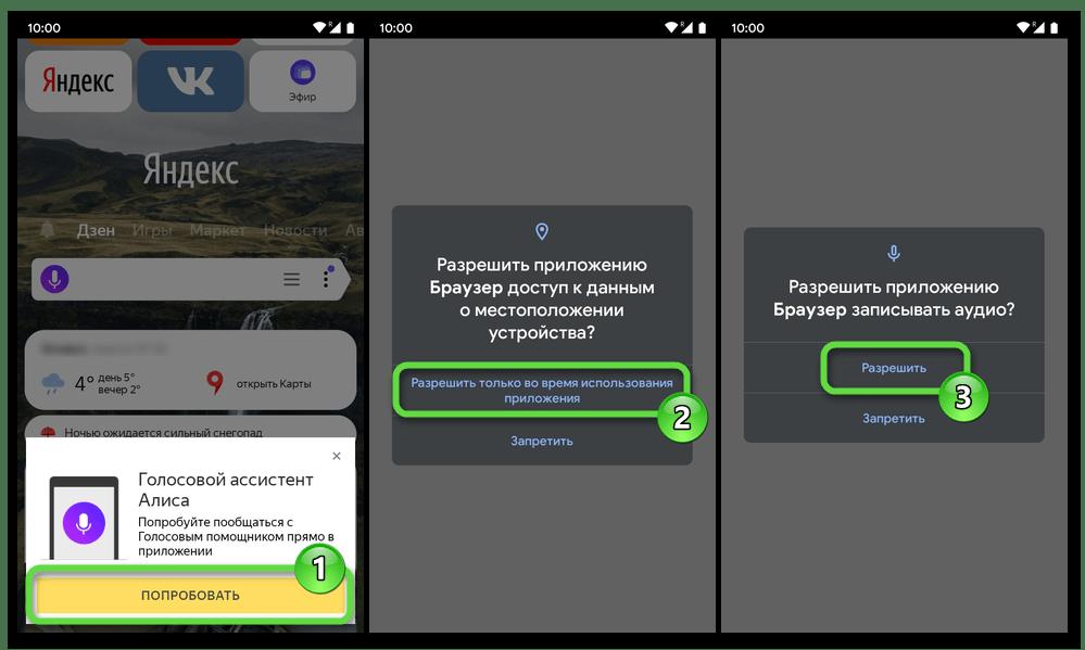 Android включение ассистента Алиса при первом запуске Яндекс.Браузера, выдача требуемых помощнику разрешений