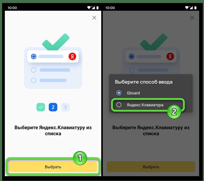 Android выбор приложения-клавиатуры как используемой в системе после включения в Настройках ОС