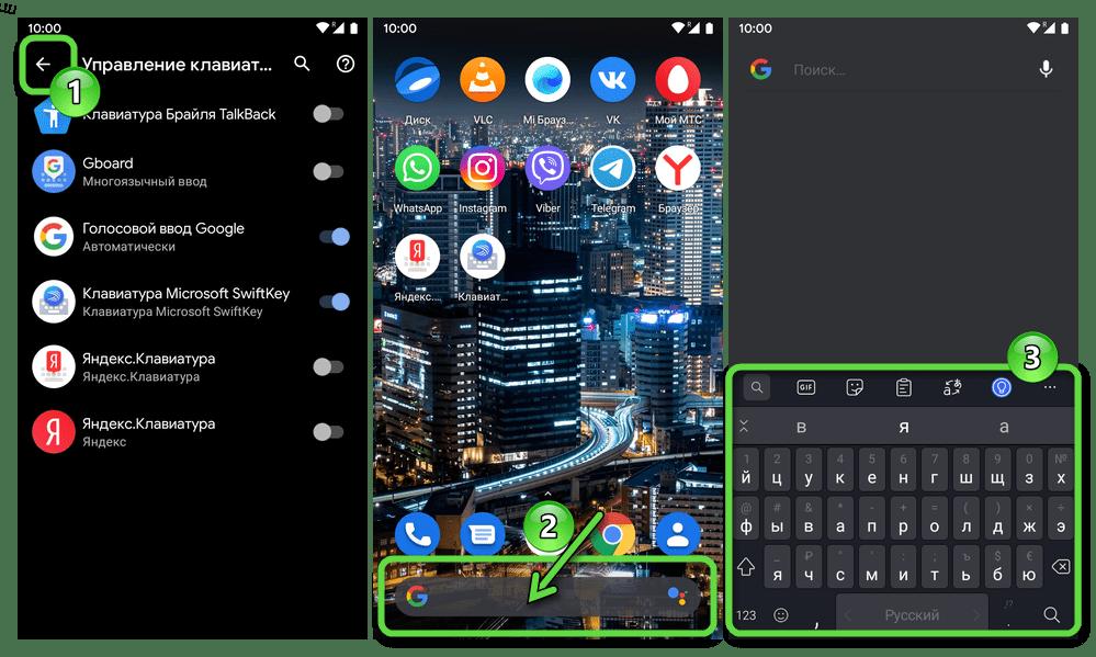Android Выход из Настроек ОС после выбора новой клавиатуры, проверка функционирования активированного модуля ввода текста