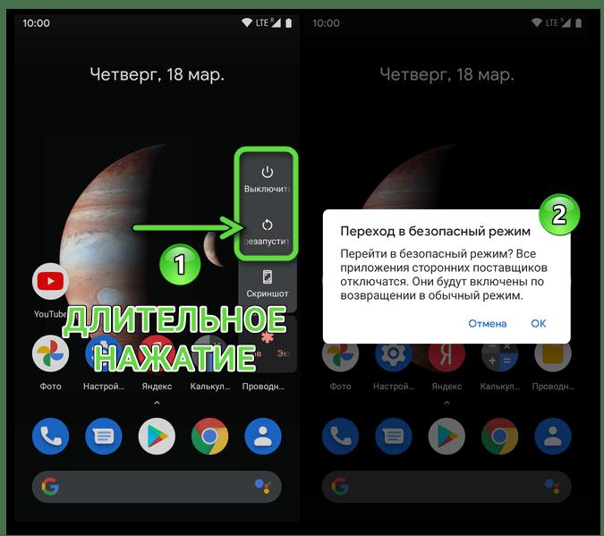 Android вызов функции Переход в безопасный режим из меню перезагрузки устройства