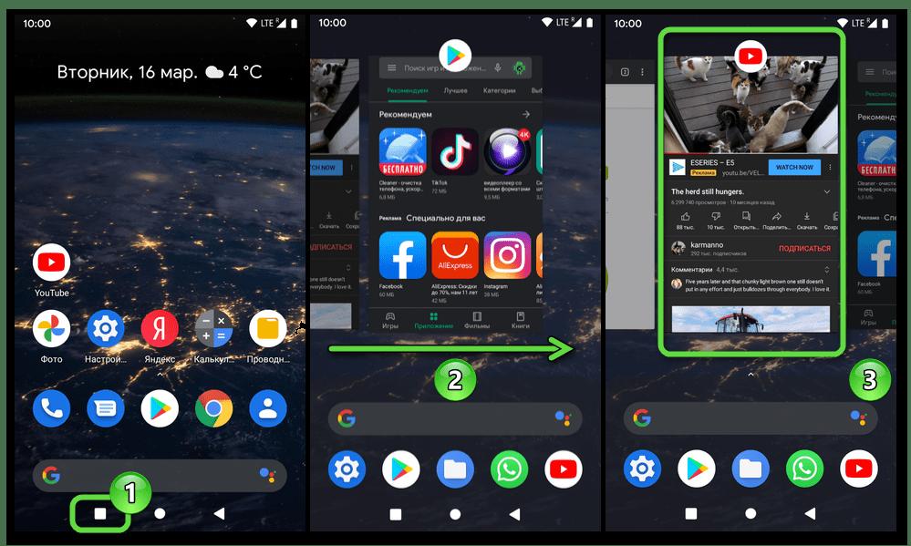Android вызов меню многозадачности - переход к первому задействуемому в режиме разделенного экрана приложению