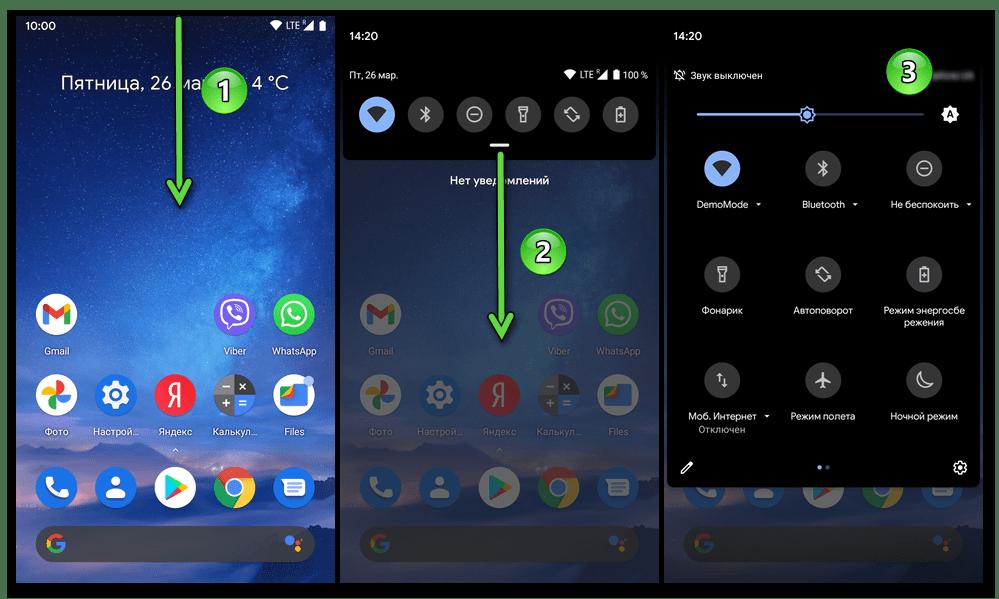 Android - вызов панели быстрого доступа (системной шторки) ОС