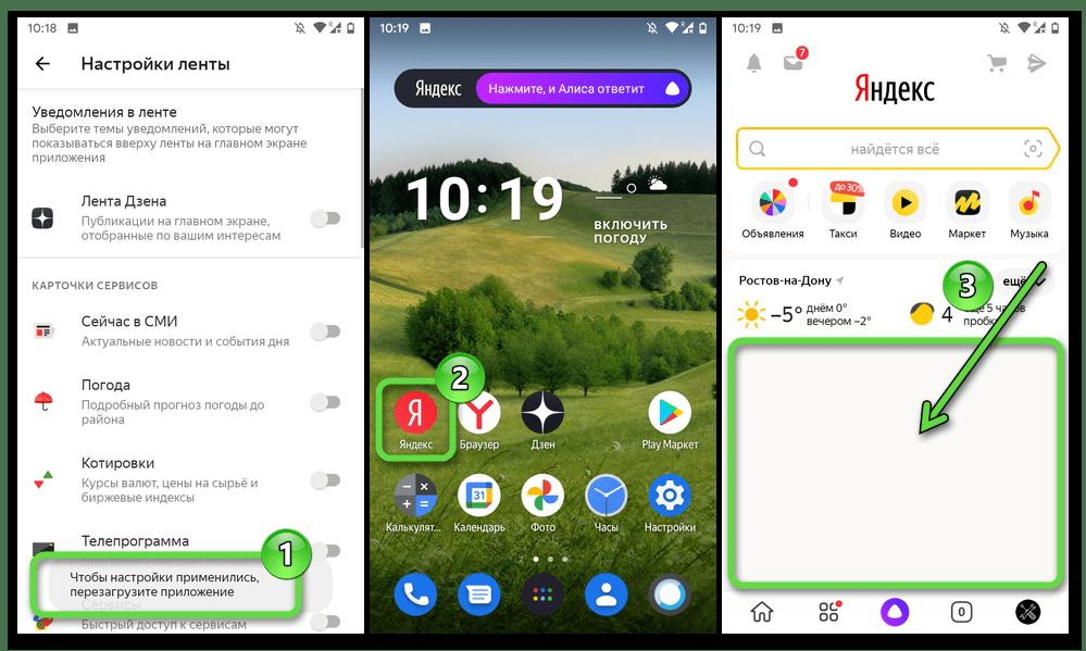 Android Яндекс - с Алисой перезапуск приложения для применения внесенных в Настройки ленты изменений (отключения Дзена)