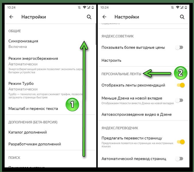 Android Яндекс.Браузер Категория ПЕРСОНАЛЬНЫЕ ЛЕНТЫ в Настройках веб-обозревателя