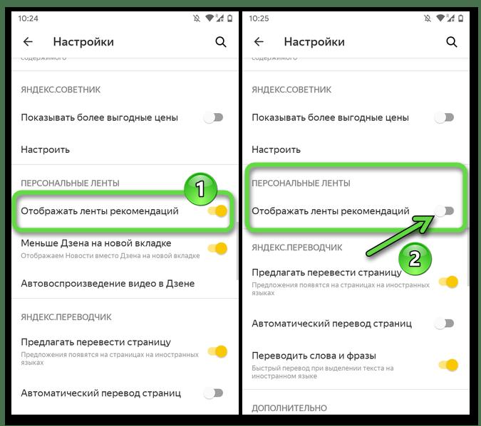 Android Яндекс.Браузер Отключение ленты рекомендаций в том числе из сервиса Дзен в категории ПЕРСОНАЛЬНЫЕ ЛЕНТЫ Настроек веб-обозревателя
