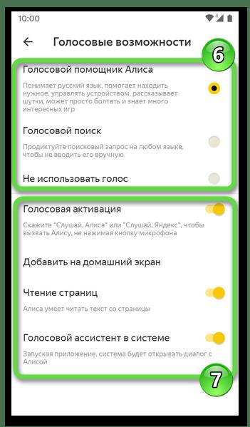 Android Яндекс.Браузер с Алисой - Настройка голосового Ассистента в параметрах веб-обозревателя
