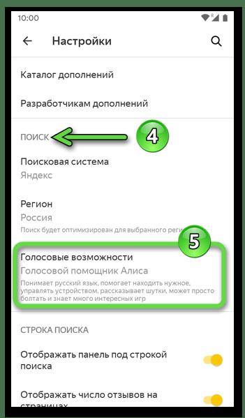 Android Яндекс.Браузер с Алисой - открытие Настроек Ассистента в параметрах обозревателя