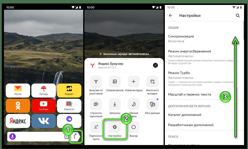 Android Яндекс.Браузер с Алисой - переход в Настройки приложения для настройки голосового Ассистента