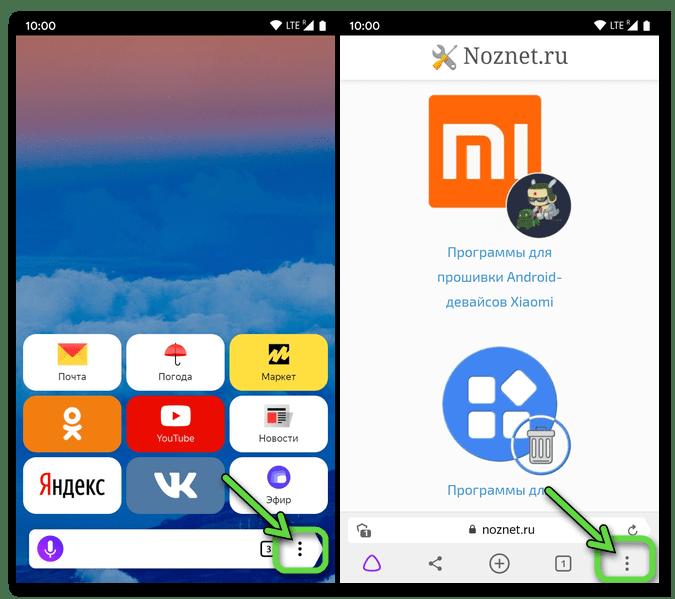 Android Яндекс.Браузер Вызов панели функций и настроек в веб-обозревателе
