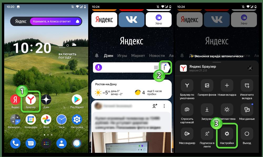 Android Яндекс.Браузер - запуск обозревателя, переход в его Настройки для отключения Дзена