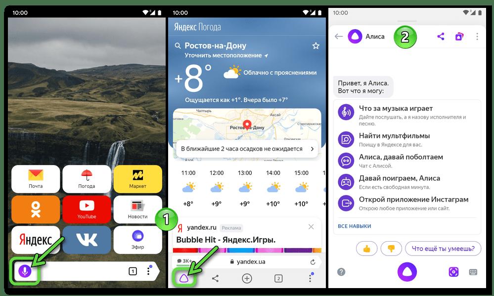 Android Яндекс.Браузера с Алисой открытие интерфейса голосового помощника из приложения после настройки Ассистента