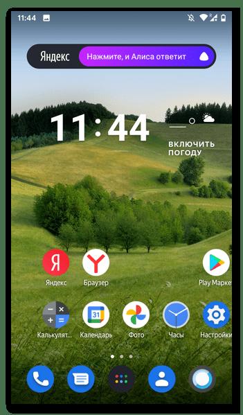 Android Яндекс.Лончер Лента материалов из сервиса Яндекс.Дзен отключена в настройках лаунчера