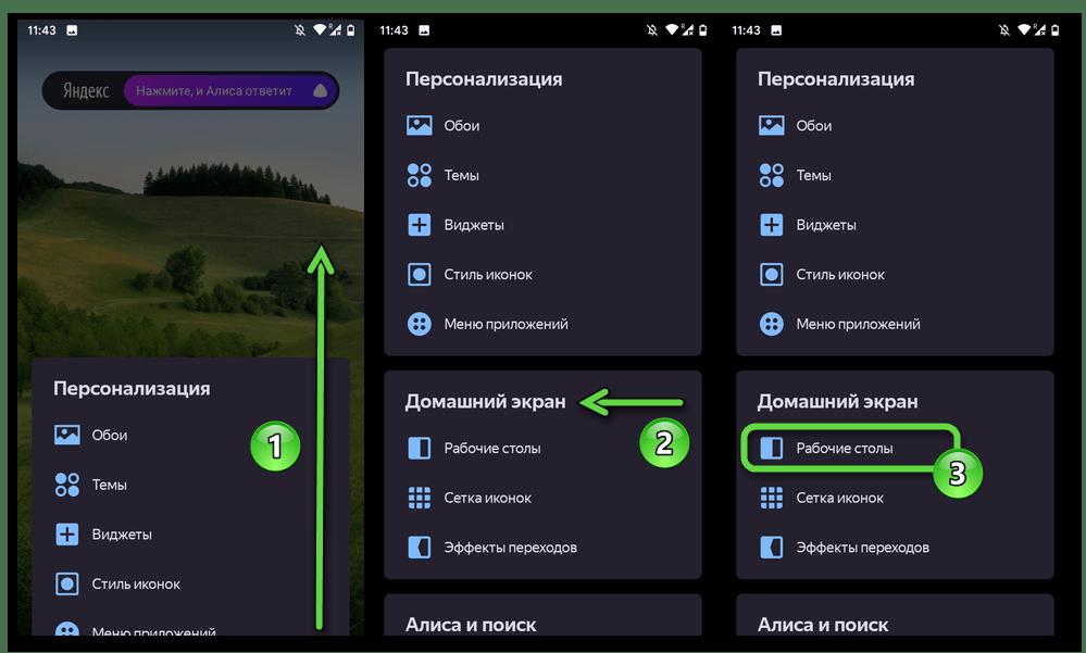 Android Яндекс.Лончер - Настройки - Раздел Домашний экран - Рабочие столы