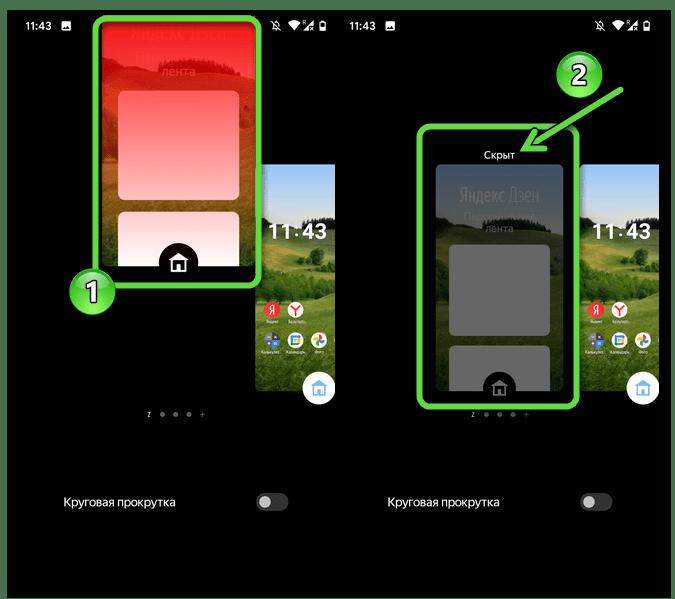 Android Яндекс.Лончер отключение ленты Яндекс.Дзен путём скрытия отображающего ее домашнего экрана