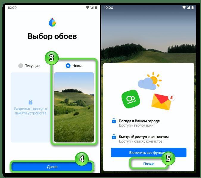 Andrоid Яндекс.Лончер с Алисой Выбор обоев и основных опций при первом запуске приложения