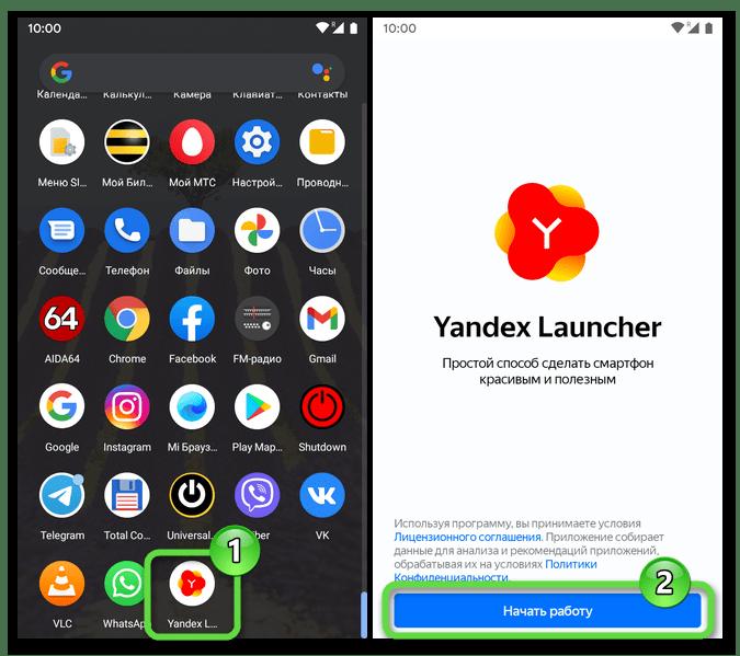 Andrоid Яндекс.Лончер с Алисой запуск средства из меню приложений после инсталляции из Google Play Маркета