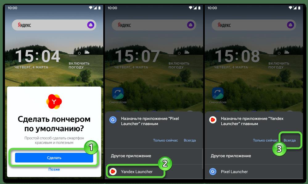 Andrоid Яндекс.Лончер Установка приложения лаунчером в системе по умолчанию