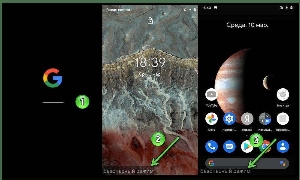 Android загрузка устройства в Безопасный режима работы операционной системы