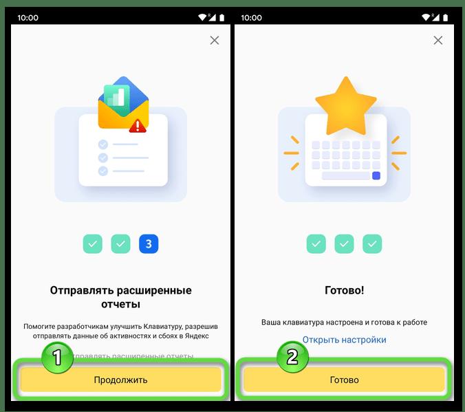 Android Завершение замены ранее установленной на девайсе клавиатуры на установленную из Google Play Маркета как отдельное приложение